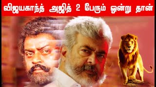 ' Valimai ' Ajith and Vijayakanth both are same | Thala ajith | Valimai Latest