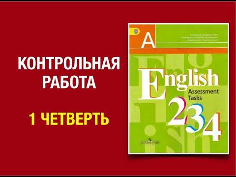 Контрольная работа по английскому языку 1 четверть 3 класс English 3 #assessmenttask #3класс