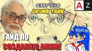 гайд для начинающих по созданию аниме (русская озвучка)