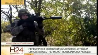 Перемирие в Донецкой области под угрозой