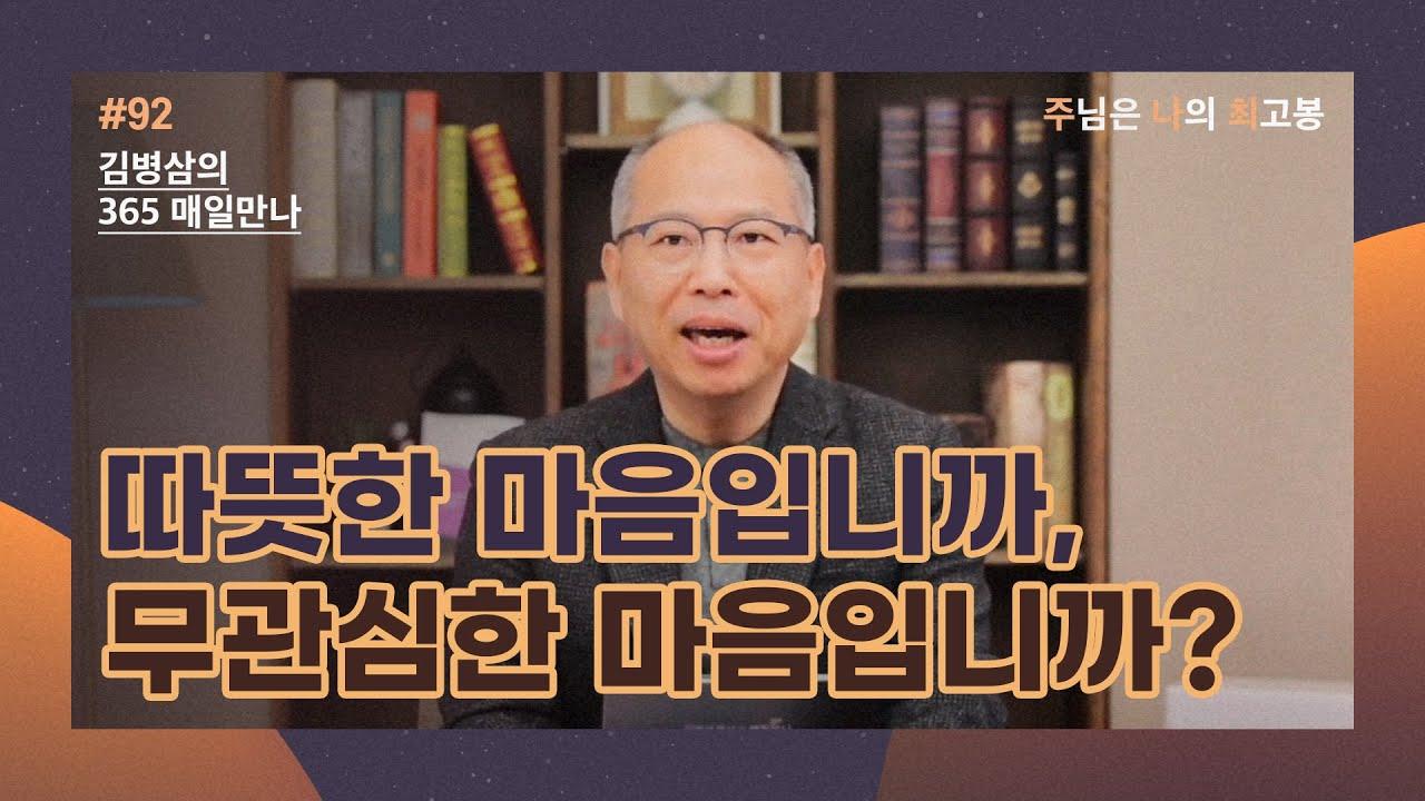 [4월 1일] 따뜻한 마음입니까, 무관심한 마음입니까? | 주님은 나의 최고봉