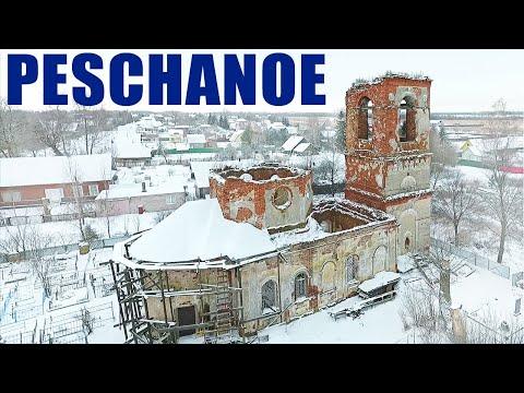 Деревня Песчаное Новгородская область обзор сверху