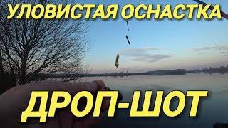 видео Ловля на оснастку дроп-шот