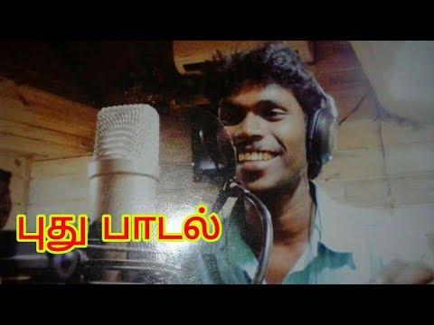 Kannal Kandal Nee Pinnal Tamil Album Songs 2018 /ass Media