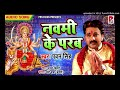नवमी के परब Saiya Chadhal Dasahara Naa Ail Pawan Singh mp3 song Thumb