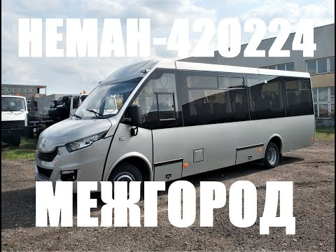 Неман Межгород/Турист