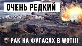 ОДИН ИЗ САМЫХ РЕДКИЙ РАКОВ НА ФУГАСАХ В WOT!