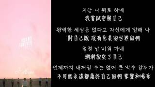 認聲韓中字 bts 방탄소년단 epilogue young forever lyrics with hangul