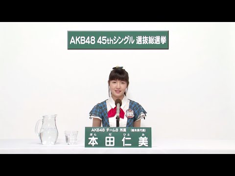 AKB48 45thシングル 選抜総選挙 アピールコメント AKB48 チーム8所属 栃木県代表 本田仁美 (Hitomi Honda) 【特設サイト】 http://sousenkyo.akb48.co.jp/