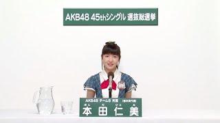 AKB48 45thシングル 選抜総選挙 アピールコメント AKB48 チーム8所属 栃...