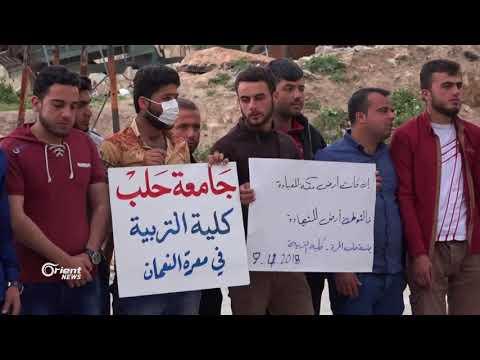 وقفة احتجاجية في جامعة حلب الحرة فرع معرة النعمان تنديدا بالكيماوي  - 15:21-2018 / 4 / 9