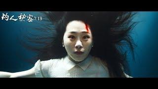 《灼人秘密》幕後花絮:吳可熙潛水爆破篇