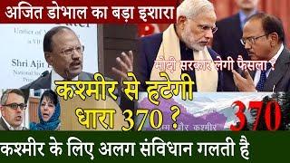 भारत के जेम्स बांड Ajit Doval का बड़ा इशारा ! कश्मीर से धारा 370 हटाएगी मोदी सरकार ?