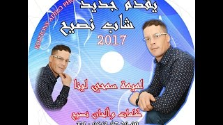 Jadid cheb nassih 2017 -  lmima semhia lina -جديد شاب نصيح - لميمة سمحي لينا