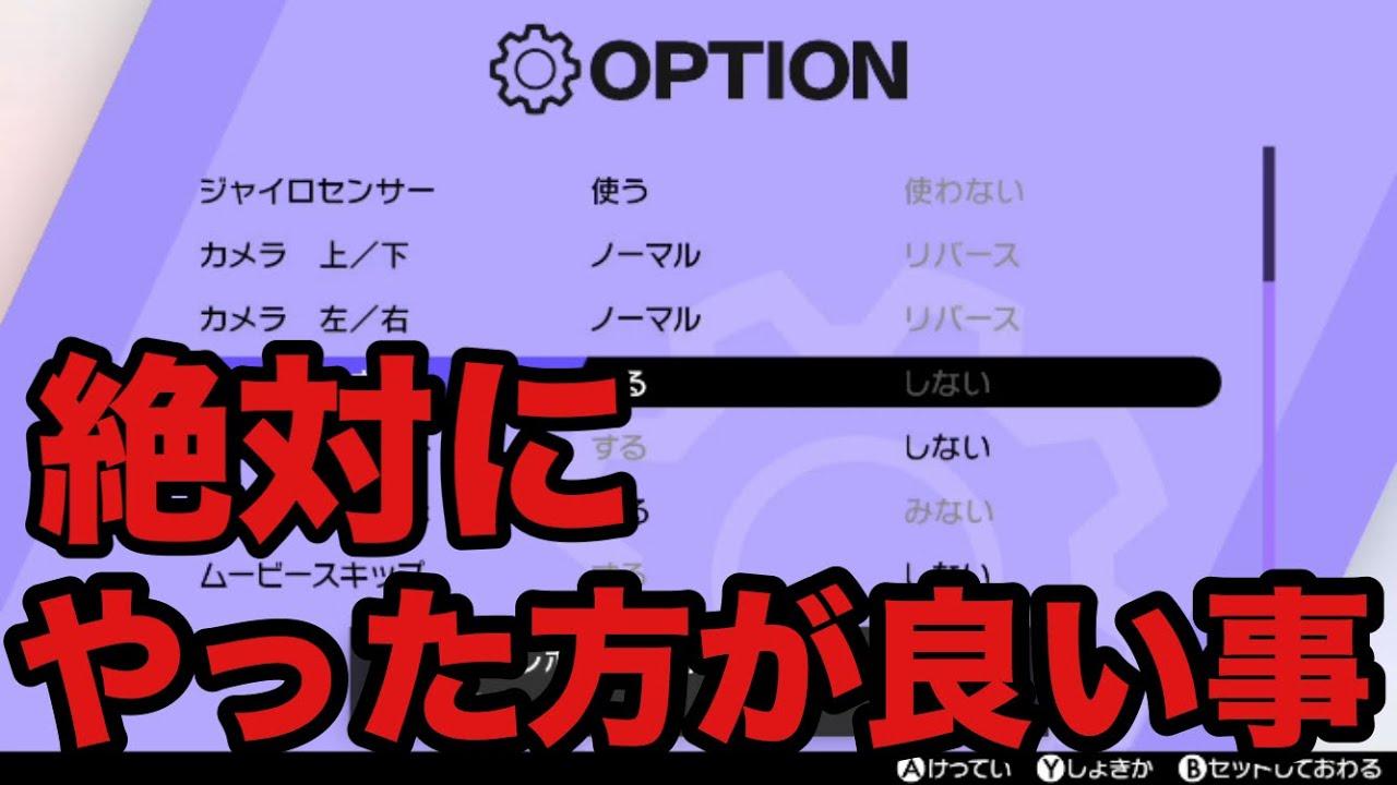盾 スキップ 剣 ポケモン ムービー