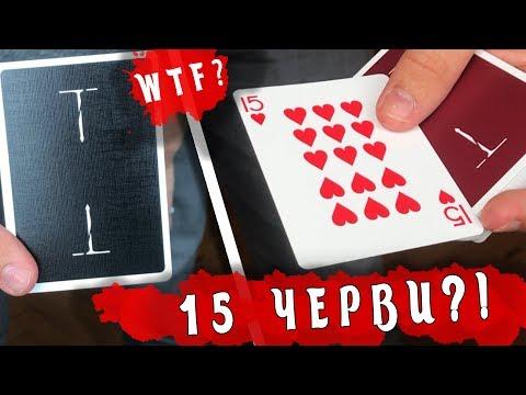 КОЛОДА С НЕОБЫЧНЫМИ КАРТАМИ / TCC PLAYING CARDS