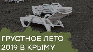Лето 2019 в Крыму. Жители полуострова страдают и просят помощи - Гражданская оборона