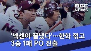 '넥센이 끝냈다'…한화 꺾고 3승 1패 PO 진출 (2018.10.23/뉴스데스크/MBC)