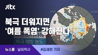[날씨박사] 7월에 북극 더워지면 '여름 폭염' 강해진다 / JTBC 뉴스룸