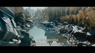 Стартрек  Бесконечность - Trailer