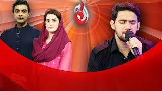 Baixar Baraan e Rahmat on Aaj Entertainment - Iftar Transmission - Part 5 - 16th June 2017 - 20th Ramzan