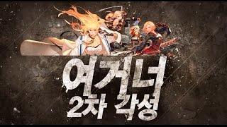 DnF Female Gunner 2nd Awakening Trailer