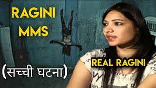 Ragini MMS Real Story | Who is Real Ragini?