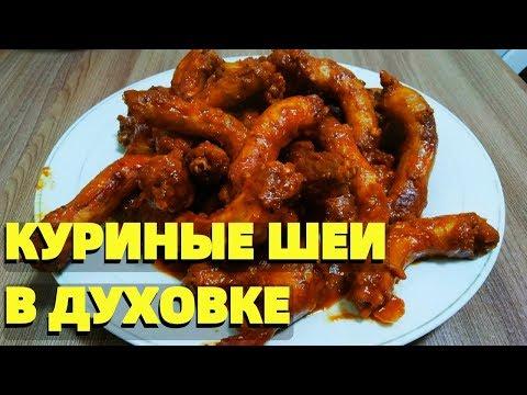 Блюдо из куриной шеи Куриные шейки рецепт в духовке !