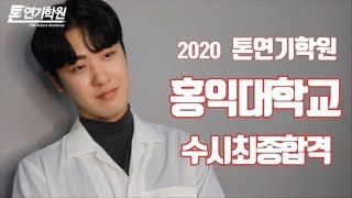 [2020톤연기학원]뮤지컬과/홍익대뮤지컬과/한예종연기과…