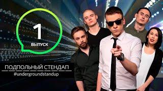 Подпольный СтендАп Выступают Щегель Дерская Липко и Тимошенко