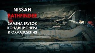 видео Заправка кондиционера Ниссан Навара