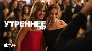 Сериал «Утреннее шоу»– официальный трейлер | AppleTV+