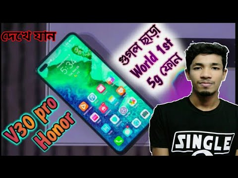 Honor v30 and v30 pro Phone Review,New phone review  bangla