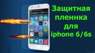Защитная пленка на iphone 6 6s из Китая с AliExpress(, 2016-04-10T08:35:04.000Z)