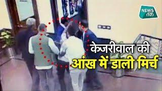 दिल्ली में केजरीवाल मिर्च पाउडर से अटैक EXCLUSIVE | News Tak