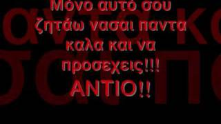 antio-sanjuro (with lyrics)