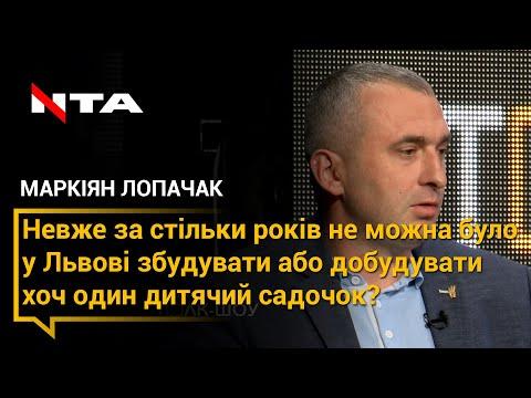 Телеканал НТА: Маркіян Лопачак пояснив чому львівська влада не займається необхідною інфраструктурою для дітей