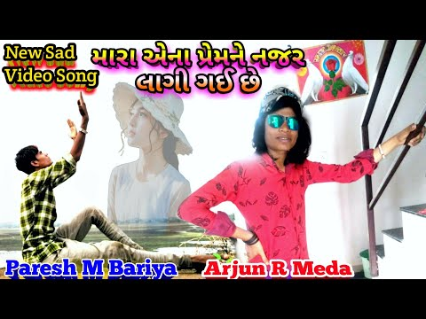 Paresh M Bariya//new Video 2019//Arjun R Meda//Narmada Studio Dahod//