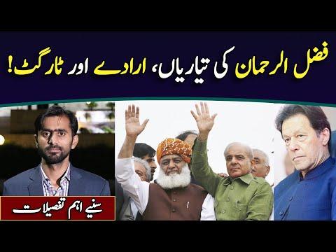 Siddique Jan: Fazal ur Rehman's preps, goals and targets    Siddique Jaan
