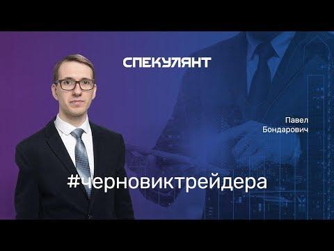 11.07.2019. Черновик трейдера