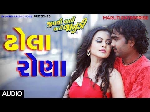 Dhola Rona | Jignesh Kaviraj | Jiv Thi Vali Mari Janudi | New Gujarati movie Song | 2017