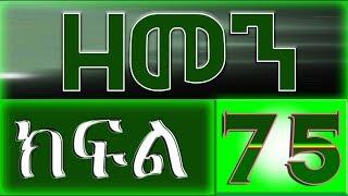 Zemen Drama - Part 75 (Ethiopian Drama)