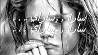 Reem Banna   Sara ريم بنا   سارة   YouTube 2