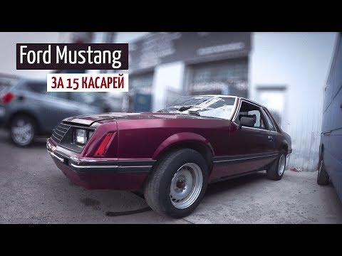 Купил FORD MUSTANG