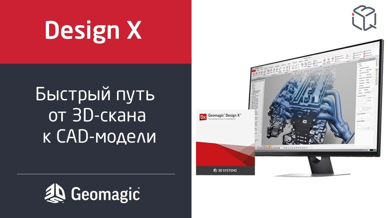 Geomagic Design X: быстрый путь от 3D-скана к CAD-модели