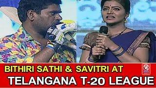 Bithiri Sathi And Savitri Performance At Kaka Memorial Telangana T-20 League Closing Ceremony | V6