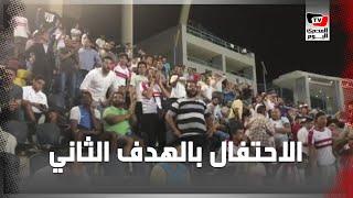 جماهير الزمالك تحتفل بعد احراز الهدف الثاني بمرمى الإسماعيلي