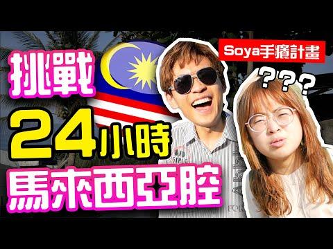 台灣人模仿馬來西亞腔一整天!菲律賓女傭都受不了|超強系列 @Soya手癢計劃