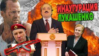 Инаугурация Лукашенко (полная версия)