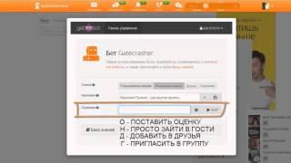 Бот для раскрутки ваших страниц и групп в Одноклассниках(, 2015-09-18T21:40:42.000Z)